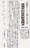 東愛知新聞7月27日