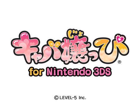 キャバ嬢っぴ for Nintendo 3DS