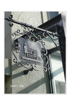 091214(カフェ)Las-Luces1
