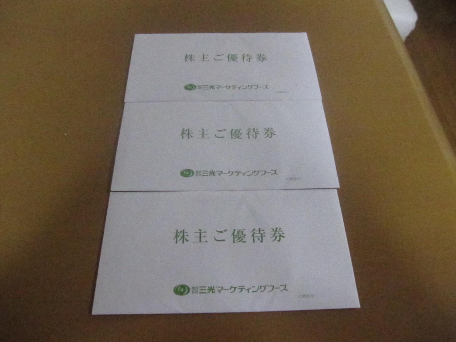 三光マーケティング