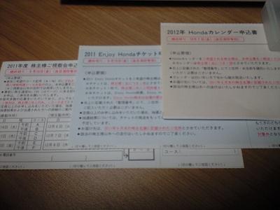 節約 お得 アンケート いいかぶ ゴールドラッシュ 一株優待 端株優待 S株 まめかぶ ホンダ カレンダー