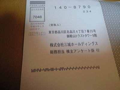 メガネ 眼がね めがね のミキ の三城 端株優待 アンケート 単元未満株 ゴールドラッシュ