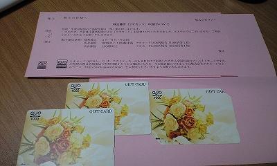 コロナ 株主優待 カード