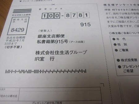 住生活 INAX LIXIL アンケート いいかぶ ゴールドラッシュ 一株 端株優待