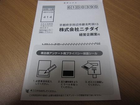 ニチダイ 端株優待 アンケートハガキ 端株投資
