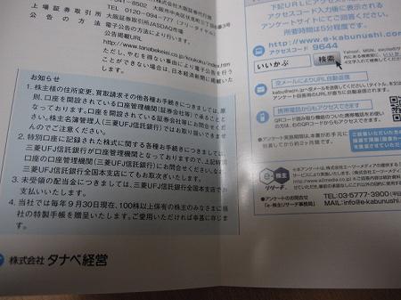 タナベ経営 端株 いいかぶ アンケート