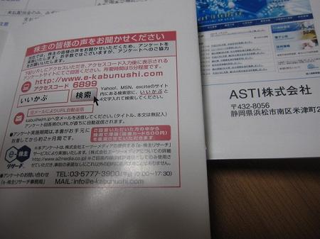 ASTI 端株 アンケート いいかぶ ゴールドラッシュ 一株