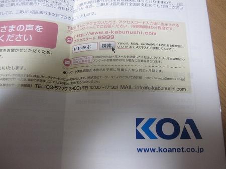 KOA端株 アンケート いいかぶ ゴールドラッシュ 一株
