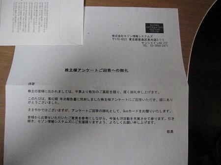 セゾン情報システム アンケート いいかぶ ゴールドラッシュ 一株優待 端株優待 S株 まめかぶ 節約 お得