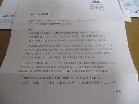 JSR 端株優待 一株優待 裏優待 QUOカード アンケート