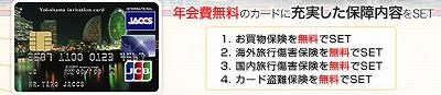 横浜インビテーションカード ハマカード 濱カード 浜カード 旅行保険付保 最強の1枚