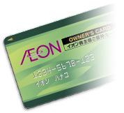 イオン 株主優待 カード 買物でキャッシュバック 3% 5% 7% イオンで節約できますね。