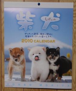 柴カレンダー