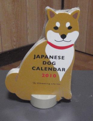柴犬カレンダー♪