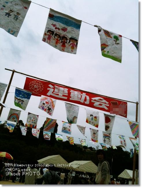 2011運動会