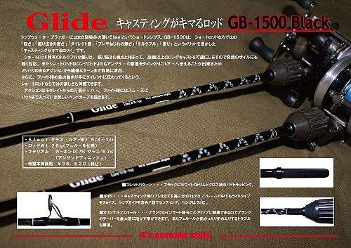 GB-1500 BL WEB広告