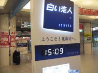 2010.09.11北海道旅行 019
