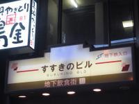 2010.09.11北海道旅行 057