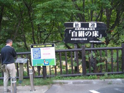 2010.09.11北海道旅行 219