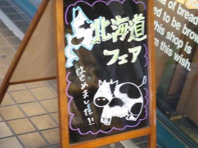 2010.09.11北海道旅行 281