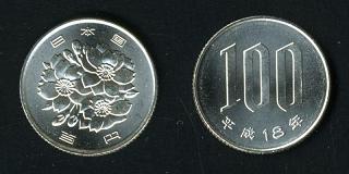 百円硬貨 平成18年