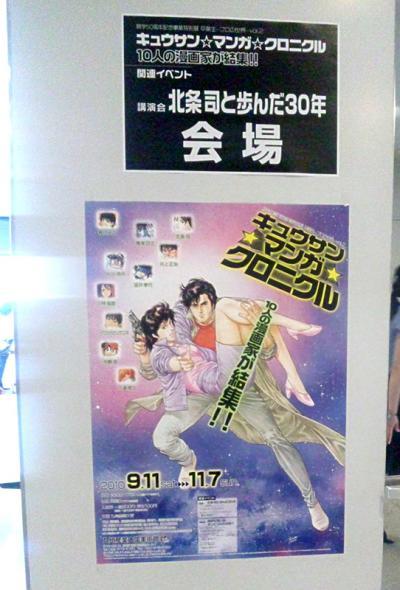 堀江氏講演会の案内の下にシティーハンターのポスターが!
