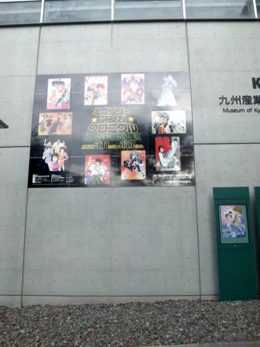 キュウサンマンガクロニクル看板とポスター