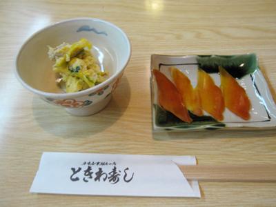 自家製からすみ と はもの子の一品 ときわ寿司