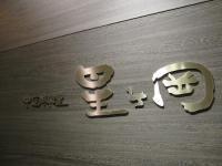 東急ホテル 星ヶ丘