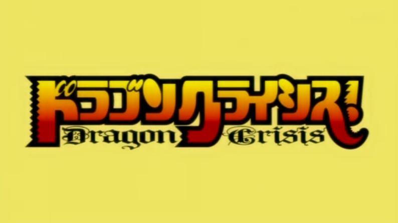 ドラゴンクライシスタイトル