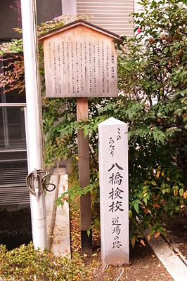 八橋検校の屋敷跡の碑