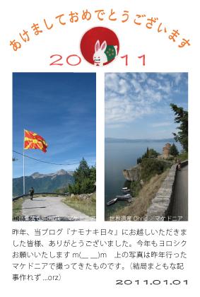 2011年賀状(ブログ用)