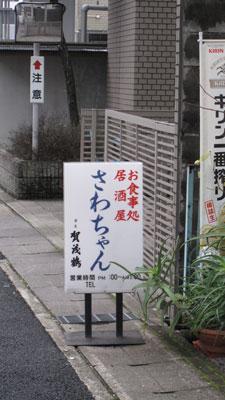 巡礼おまけ(2010/4/13)