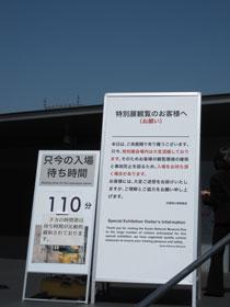 20100428長谷川等伯展待ち時間1