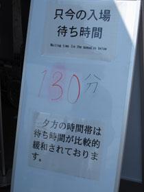 20100428長谷川等伯展待ち時間2