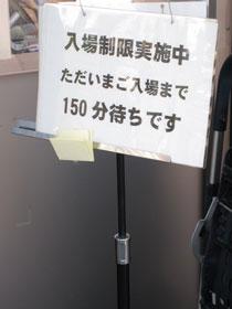 20100428長谷川等伯展待ち時間3
