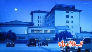 けいおん!!#4「修学旅行!」4旅館1-2-0(画面)