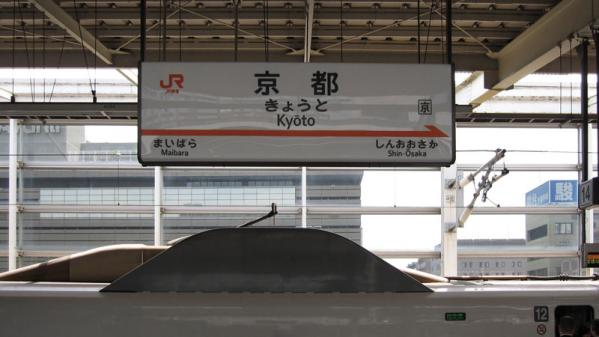 けいおん!!#4「修学旅行!」3京都駅3-1-2(補正)