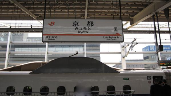 けいおん!!#4「修学旅行!」3京都駅3-1-1
