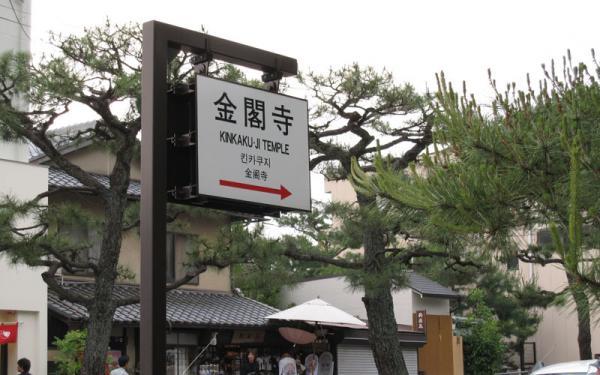 けいおん!!#4「修学旅行!」6金閣寺1-1-1