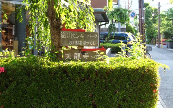けいおん!!#4「修学旅行!」7嵐山1-5