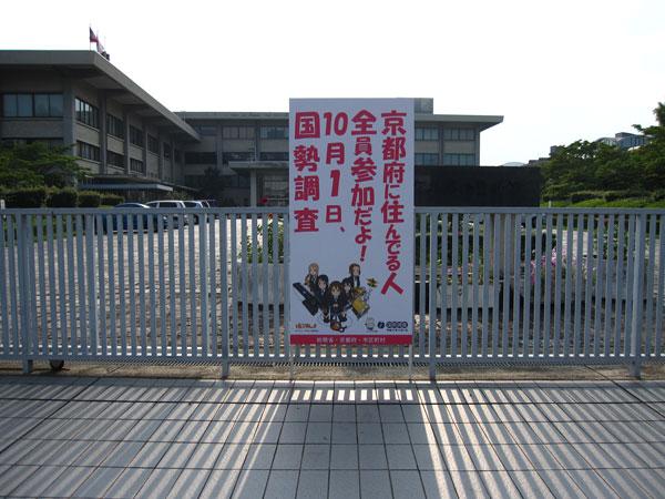 国勢調査2010京都府看板①(府立総合資料館2010/7/31)