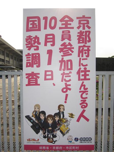 国勢調査2010京都府看板②(府立総合資料館2010/7/31)