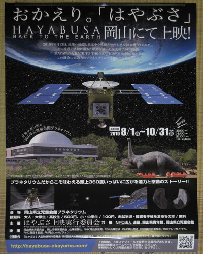 『HAYABUSA-BACK TO THE EARTH-』ポスター岡山Ver