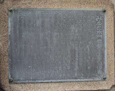 みなと水門銘板20090503