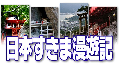 日本すきま漫遊記