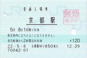京都駅入場券