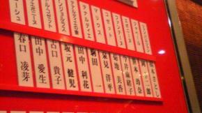20091114マチネキャスト表 橋本さん×岡さん