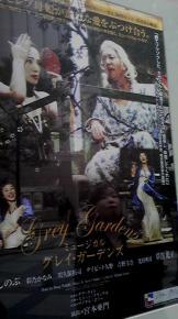 劇場入り口 公演写真ポスター