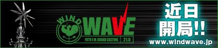 windwave
